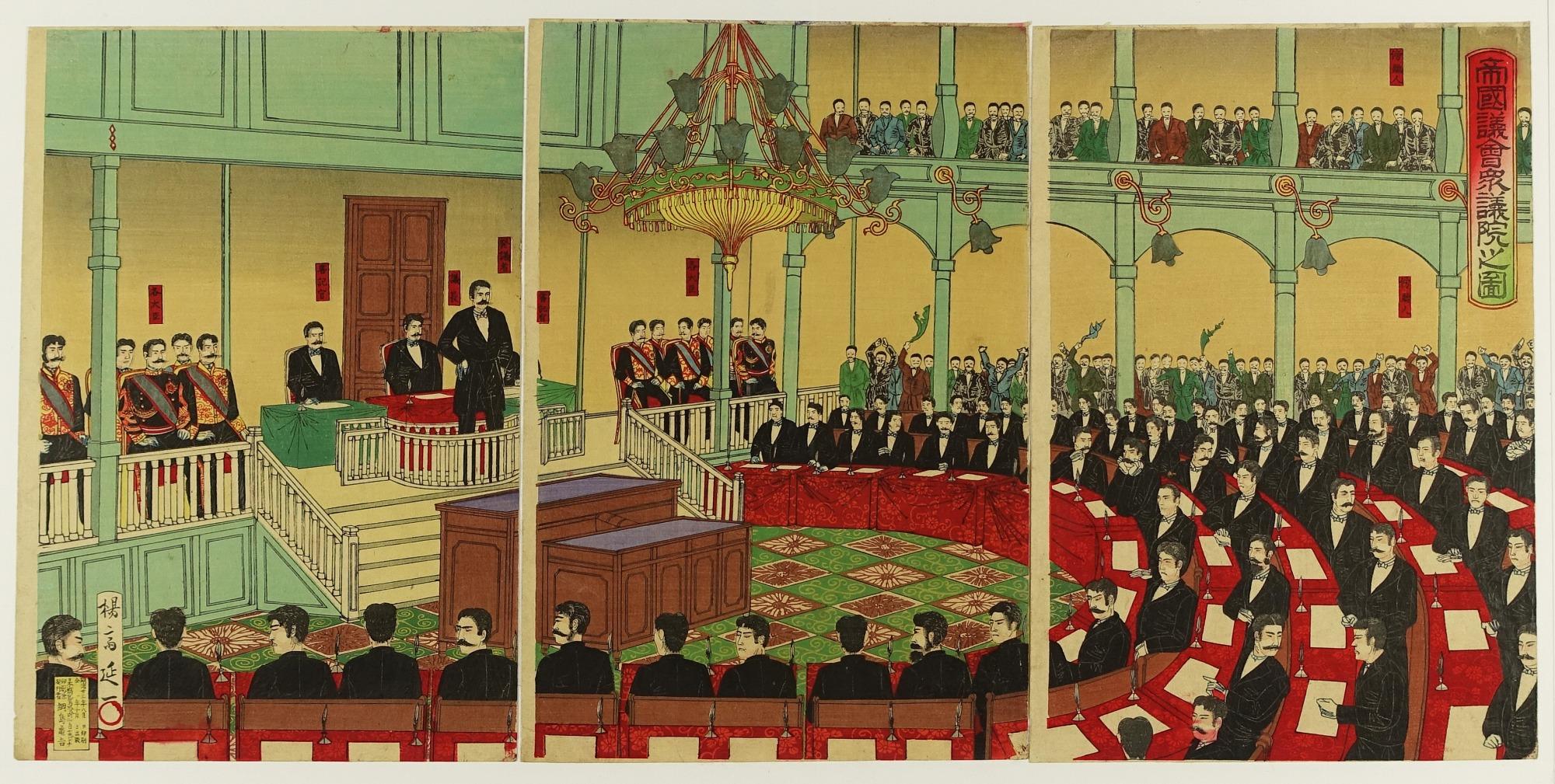 帝国議会衆議院之図 三枚続 | 山星書店 浮世絵 在庫目録 名古屋